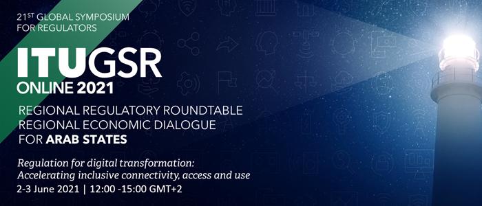 المائدة المستديرة التنظيمية الإقليمية والحوار الاقتصادي الإقليمي للدول العربية