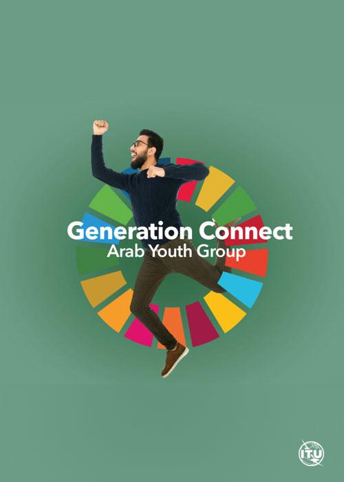 مجموعة شباب منطقة الدول العربية في مبادرة توصيل الجيل